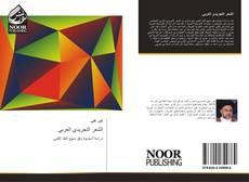 Bookcover of الشعر التجريدي العربي