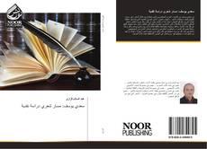 سعدي يوسف: مسار شعري دراسة نقدية的封面