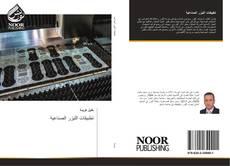 Bookcover of تطبيقات الليزر الصناعية