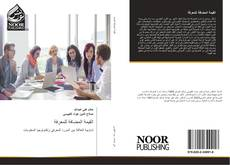 Bookcover of القيمة المضافة للمعرفة