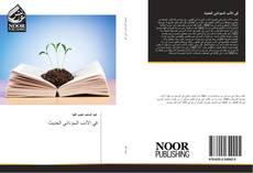 Bookcover of في الأدب السوداني الحديث