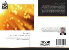 النحوي المجهول أبو جعفر بن صابر kitap kapağı