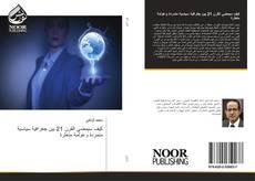 Bookcover of كيف سيمضي القرن 21 بين جغرافية سياسية متمردة وعولمة متعثرة