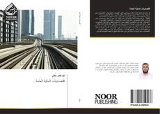 Bookcover of اقتصاديات المالية العامة