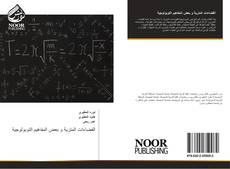 Bookcover of الفضاءات المترية و بعض المفاهيم التوبولوجية