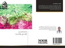 Bookcover of البكاء على اطلاله دوله