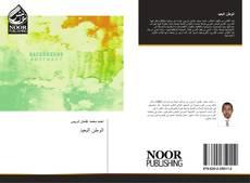 Bookcover of الوطن البعيد