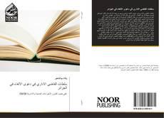 Buchcover von سلطات القاضي الاداري في دعوى الالغاء في الجزائر