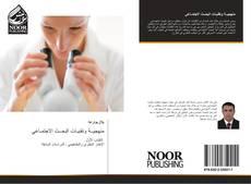 Bookcover of منهجيــة وتقنيـات البحــث الاجتمـاعي