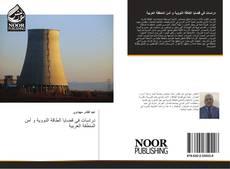 Portada del libro de دراسات في قضايا الطاقة النووية و أمن المنطقة العربية