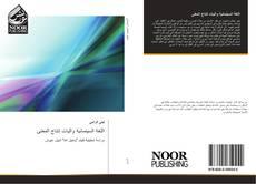 Bookcover of اللغة السينمائية وآليات إنتاج المعنى