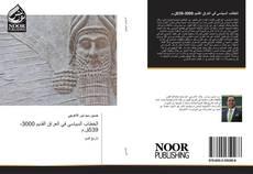 Bookcover of الخطاب السياسي في العراق القديم 3000-539ق.م