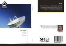 Buchcover von الهوائيات