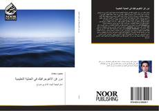 Bookcover of دور فن الانفوجرافيك في العملية التعليمية