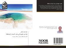 Bookcover of ظواهر طبيعية في حلب المدينة والمحافظة
