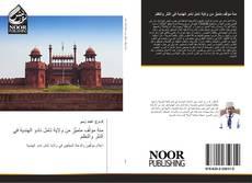 Bookcover of مئة مؤلّف متميِّزٍ من ولاية تامل نادو الهندية في النثر والنظم