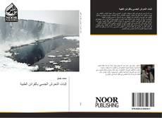 Bookcover of إثبات التحرش الجنسي بالقرائن الطبية