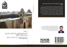 Bookcover of النزاع السني الشيعي ببلاد المغرب وأثره في تجديد المذهب المالكي