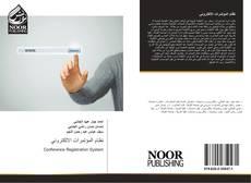 Bookcover of نظام المؤتمرات الالكتروني
