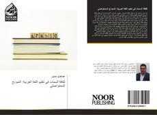 Bookcover of ثقافة السمات في تعليم اللغة العربية: النموذج السمتواصلي