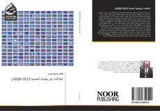 Bookcover of العلاقات البريطانية العمانية 1913-1939م