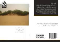 Bookcover of المناخ و الزراعة