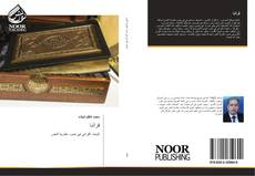 Bookcover of قرآننا