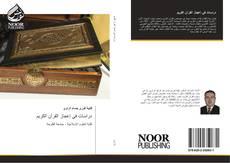 Bookcover of دراسات في إعجاز القرآن الكريم