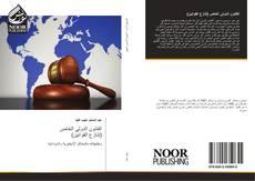 Portada del libro de القانون الدولي الخاص (تنازع القوانين)