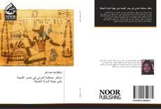 Couverture de مناظر محاكمة الموتى في مصر القديمة حتى نهاية الدولة الحديثة