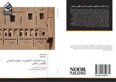 Bookcover of رمزية التمثلات والتمظهرات التعبيرية لشفرتي الطقوس والحلي