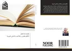 Bookcover of الاتكلوسكسون والتلاعب بالاماني العربية
