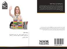 Bookcover of برنامج العبقرية في الرياضة الذهنية