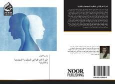 Buchcover von المرأة العراقية في المنظومة المجتمعية والقانونية