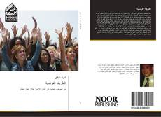 Bookcover of الطريقة الفرنسية
