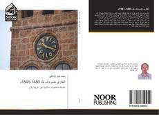 Bookcover of الغازي خسروف بك 1480-1541م