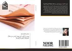 Bookcover of صورة الآخر لدى يهود تونس من خلال الصّحافة العبريّة-العربيّة