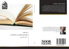 Bookcover of تكنولوجيا المعلومات والإتصالات