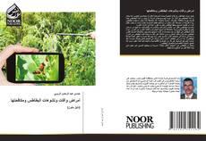 Bookcover of أمراض وآفات وتشوهات البطاطس ومكافحتها