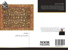 Bookcover of محاضرات في علم النحو