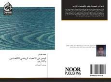 Bookcover of الوجيز في الاحصاء الرياضي للاقتصاديين والاداريين