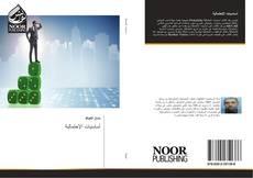 Bookcover of أساسيات الإحتمالية