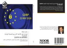 Portada del libro de إضاءة على اللائحة الأوروبية لحماية البيانات الشخصية GDPR IN ARABIC