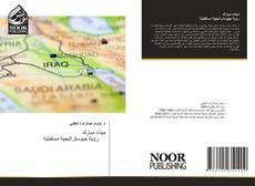 Bookcover of ميناء مبارك رؤية جيوستراتيجية مستقبلية