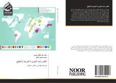 Bookcover of أطلس شبه الجزيرة العربية والخليج