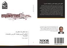Bookcover of التمكين التربوي لهئيات التدريس بالجامعات المصرية