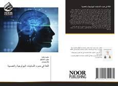 Bookcover of اللغة في ضوء اللسانيات البيولوجية والعصبية