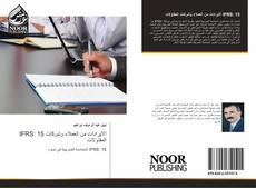 Buchcover von IFRS: 15 الايرادات من العملاء وشركات المقاولات