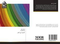 Bookcover of الوجيز في الجبر