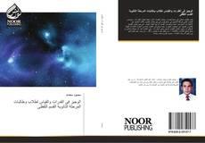 Bookcover of الوجيز فى القدرات والقياس لطلاب وطالبات المرحلة الثانوية القسم اللفظى